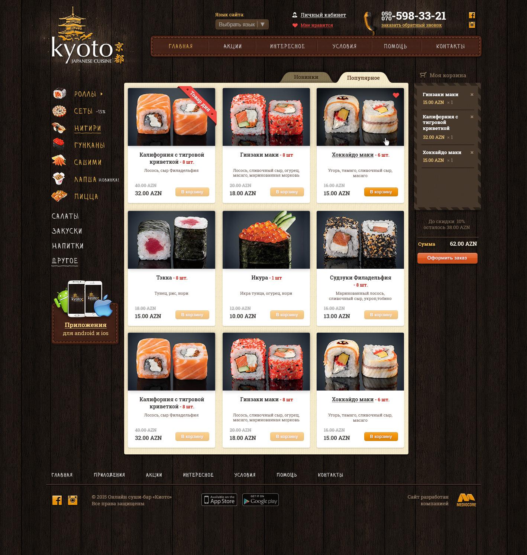 Kyoto доставка суши