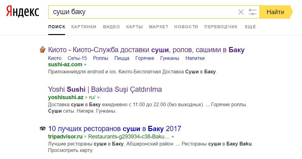 Скриншот из Yandex