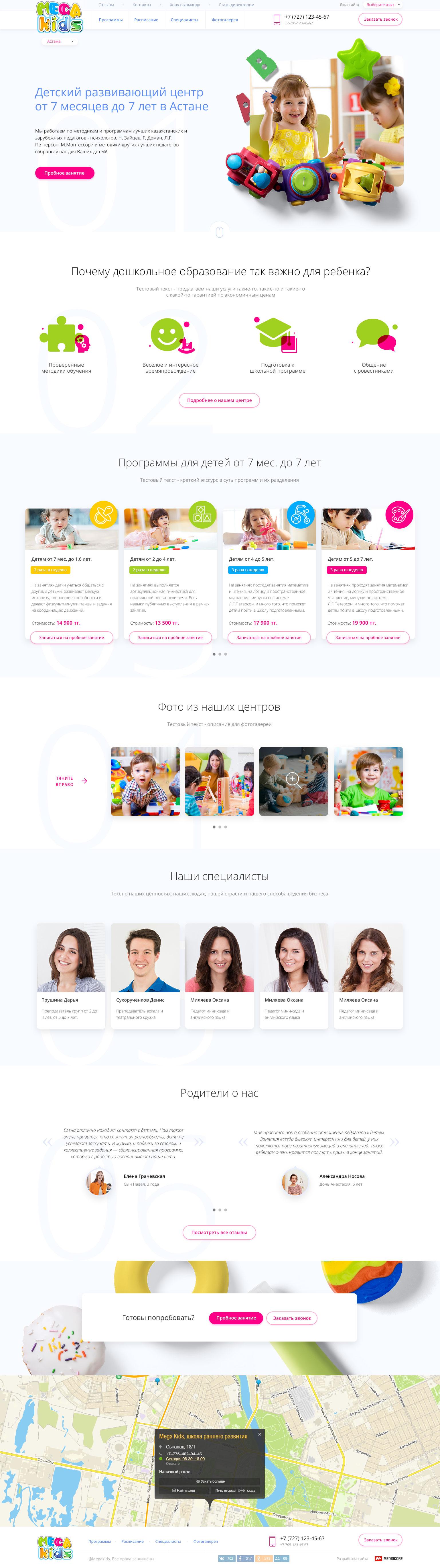 Megakids - сеть детских центров